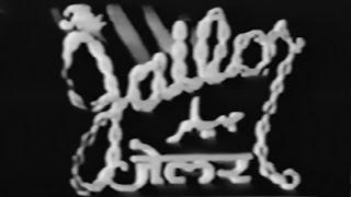Jailor  1938