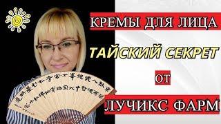 ЛУЧИКС ФАРМ / СУПЕР УХОД ЗА ЛИЦОМ / ЧЕСТНЫЙ ОТЗЫВ
