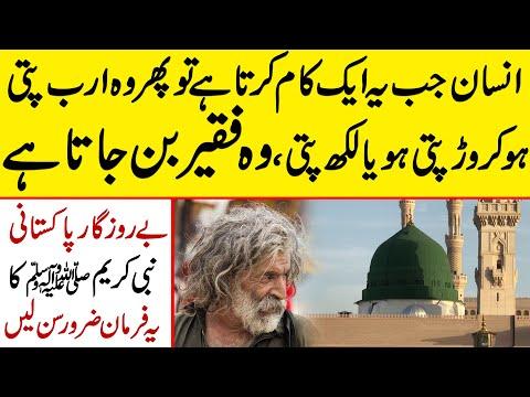 دولت مند ہونے کا وظیفہ ،بے روز پاکستانی نبی پاک ﷺکا یہ فرمان سن لیں:ویڈیو دیکھیں