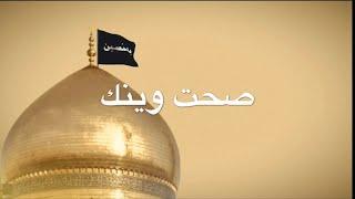 تحميل اغاني صحت وينك - حسين فيصل - محرم 1441 #الحسين_يوحدنا MP3