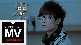 許嵩 Vae【幻聽 Acouasm 】官方完整版 MV