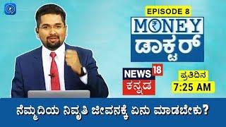 Money Doctor Show: EP8 - Retirement Planning - News18 Kannada
