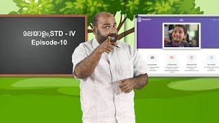Standard 4 | Malayalam | Class – 10