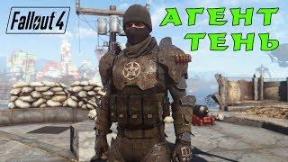 Fallout 4: спецагент ТЕНЬ - билд через скрытность, криты и V.A.T.S