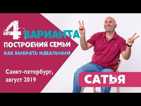 Сатья • 4 варианта построения семьи как выбрать идеальный. Санкт-Петербург, август 2019