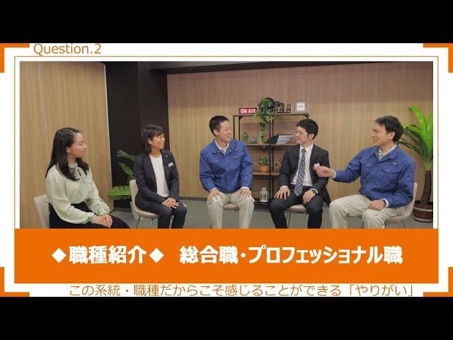 職種紹介 ◆総合職・プロフェッショナル職◆【JR東海】