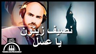 تحميل اغاني يا عسل منك صافي ناصيف زيتون Ya Aasal Cover Nassif Zeytoun MP3