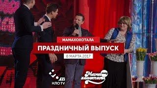 Мамахохотала   Праздничный концерт к 8 марта   Ляшко, Room Factory, Melovin, NAVI, Oleynik