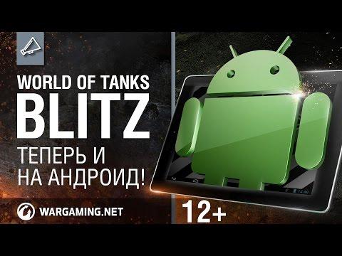 Теперь и на Android!