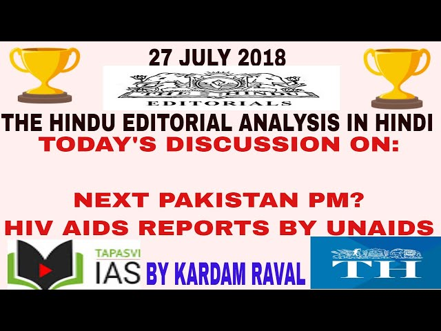 Hindu Editorial | UPSC - IAS Exams