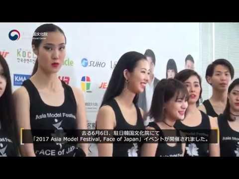 2017 Asia Model Festival、FACE of JAPAN
