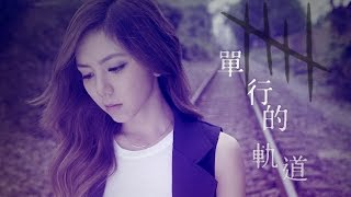 G.E.M.【單行的軌道 One Way Road】Official MV [HD] 鄧紫棋
