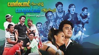 မြန်မာဇာတ်ကား - ယောက်ဖတောင်ကိုကျော်၍ယောက္ခမပင်လယ်ကိုဖြတ်မည် - ဟိန်းဝေယံ  ဖူးပွင့်သခင် Myanmar Movie