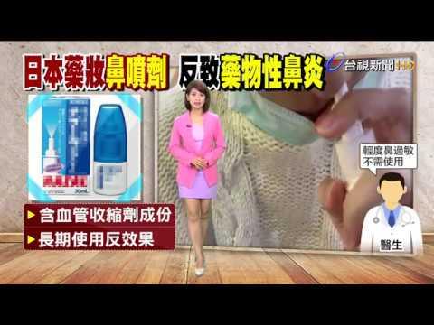 濫用日本鼻噴劑23歲女藥物性鼻炎