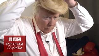 Как стать Трампом? Секреты президентского двойника