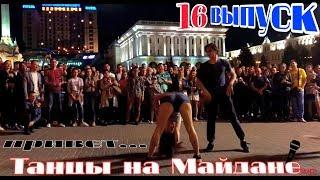 танцы( уличные батлы) на Майдане Независимости.16 выпуск