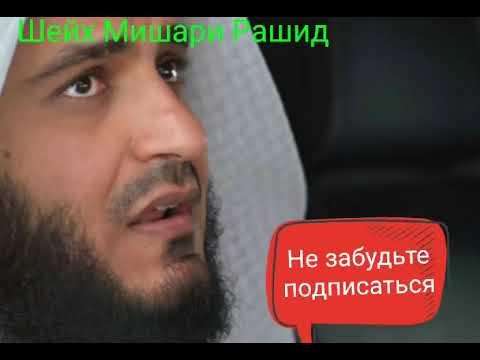 Азан Мишари Рашид