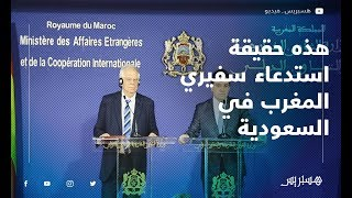 ناصر بوريطة: ليس هناك استدعاء لسفيري المغرب في السعودية والإمارات.. وحضرا للمغرب من أجل اجتماعات