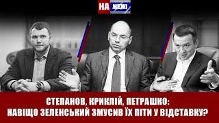 Степанов, Петрашко, Криклій  – на вихід! За що НАСПРАВДІ звільнили міністрів?