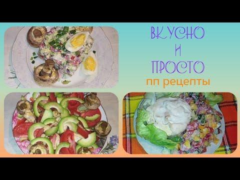 6 ПП блюд из одного набора продуктов / ВКУСНО И ПРОСТО / Elena Pero