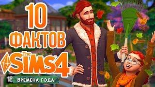 10 ФАКТОВ О THE SIMS 4