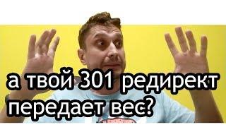 301 редирект и SEO