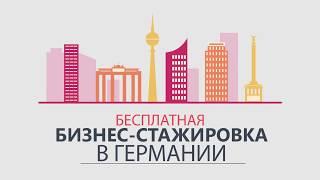 """""""Деловые связи"""" - стажировка в Германии"""