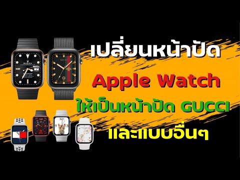 เปลี่ยนหน้าจอ Apple Watch ให้เป็นหน้าปัด GUCCi หรือ แบบอื่นๆ มากมาย