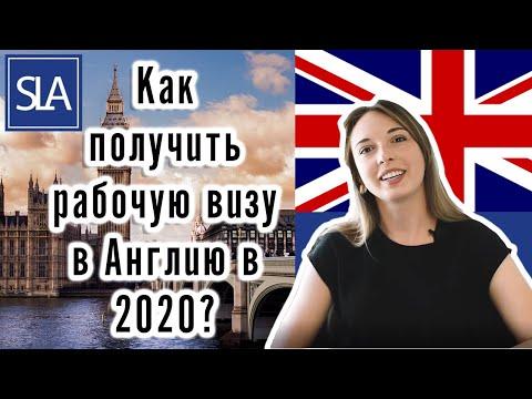 Как получить рабочую визу в Англию в 2020? (Tier 2 виза UK)   Sterling Law