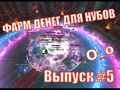 Фарм денег для нубов #5 Perfect World