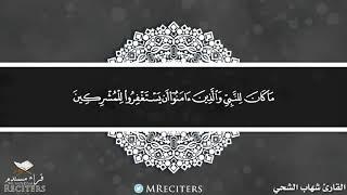 ما تيسر من سورة التوبة - القارئ شهاب الشحي