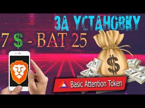 Как зарабатывать на телефоне 2019. Браузер BRAVE Платит Токены BAT 25 =► 7$