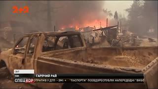 Вогняне пекло у Раю: американське місто Парадайз майже знищила лісова пожежа