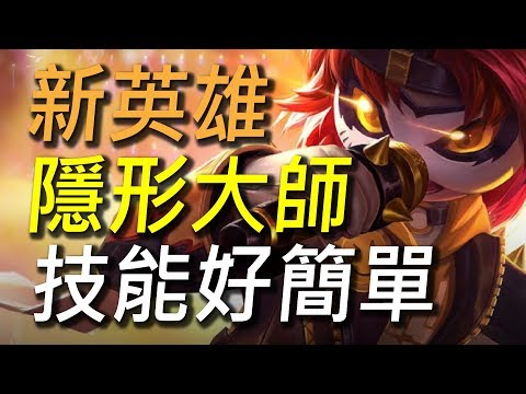 【傳說對決】新英雄隱形大師技能好簡單!全隊隱形衝過來根本檔不住!史上最強輔助即將來臨!