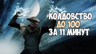 Skyrim КОЛДОВСТВО ДО 100 ЗА 11 МИНУТ