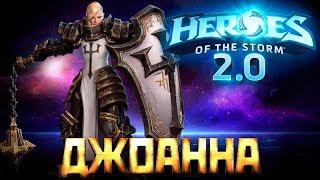 HOTS 2.0 - Гайд на Джоанну – Самый простой танк в игре - heroes of the storm обучающее видео