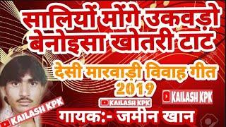 Jamin Khan Old Desi Marvadi Hit Song 2019 | Benoisa khotri tat Varjo hajar ubhi ti  | By Kailash KPK