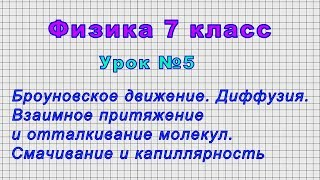 Физика 7 класс Урок 5 - Броуновское движение. Диффузия. Взаимное притяжение и отталкивание.