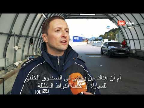 ماتياس كنوت المتحدث باسم الشرطة الألمانية على الحدود الألمانية النمساوية