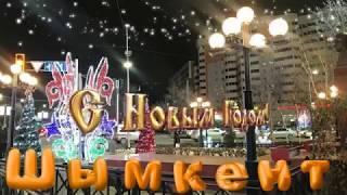 С Новым Годом, Шымкент!!!!!
