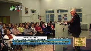 ΕΥΑΓΓΕΛΙΟ ΚΑΙ ΠΟΙΗΣΗ – Δ. ΚΑΤΣΑΡΚΑΣ