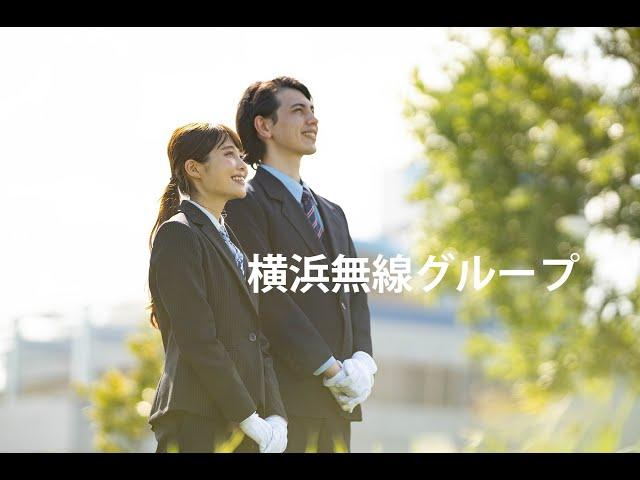 採用プロモーション_横浜無線グループ