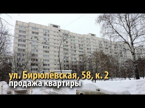 Продается 1-комнатная квартира, Бирюлевская ул., 58К2