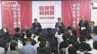安倍VS石破自民総裁選で両候補会見ノーカット418/09/10