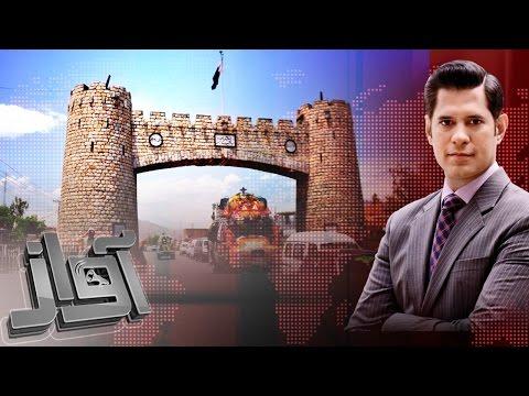 Peshawar Ki Awam Ki Awaz | Awaz | SAMAA TV | 29 March 2017