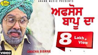 Chacha Bishna Ll Afsos Bapu Da Ll Full Video Anand Music II New Punjabi Movie 2016