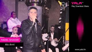 تحميل اغاني Fadel Shaker - Alo Anni / فضل شاكر - قالو عني MP3