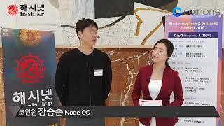 [해시넷]코인원 장승순 노드 팀장(Node Ce..