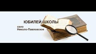 Юбилей школы села Николо-Павловское