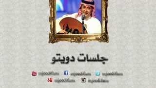 عبدالمجيد عبدالله واصيل ابو بكر ـ سر حبي | جلسات دويتو